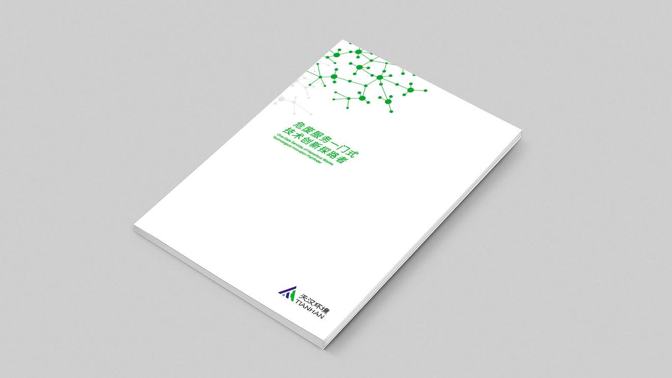 环保宣传册设计-环境科技公司宣传画册设计-上海天汉中英文画册策划