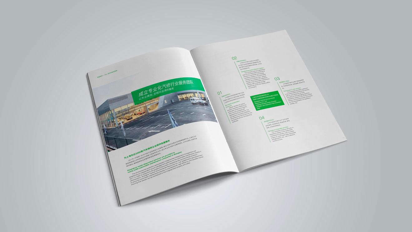 广告宣传画册设计