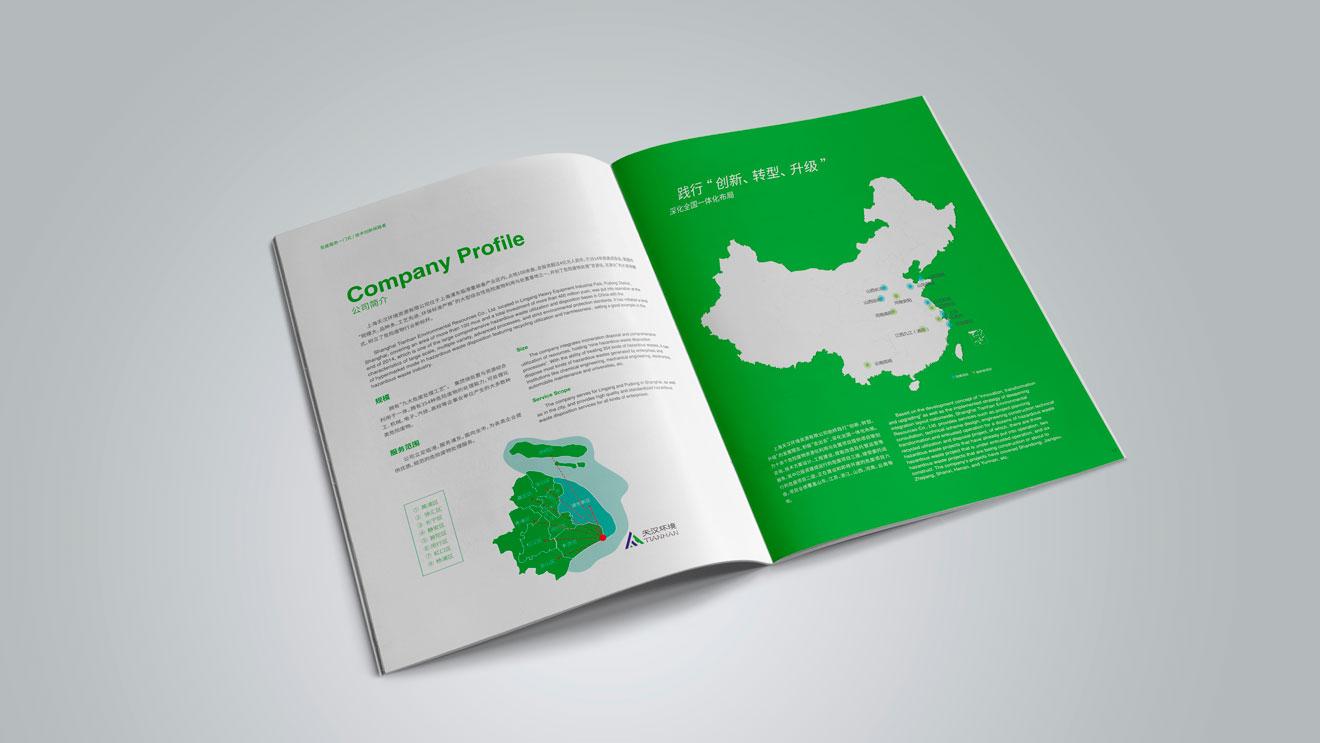 环保企业宣传册设计