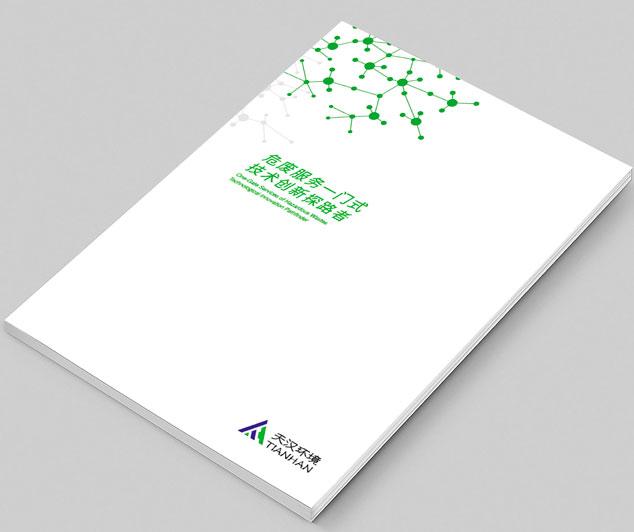 企业画册设计,宣传册设计,样本设计公司