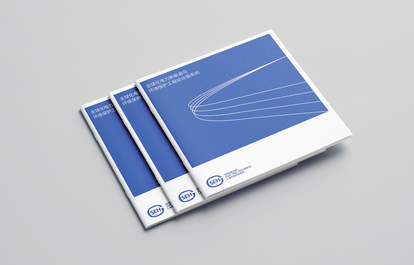 集团企业画册设计-电力新能源公司宣传册设计-上海电器控股宣传画册策划