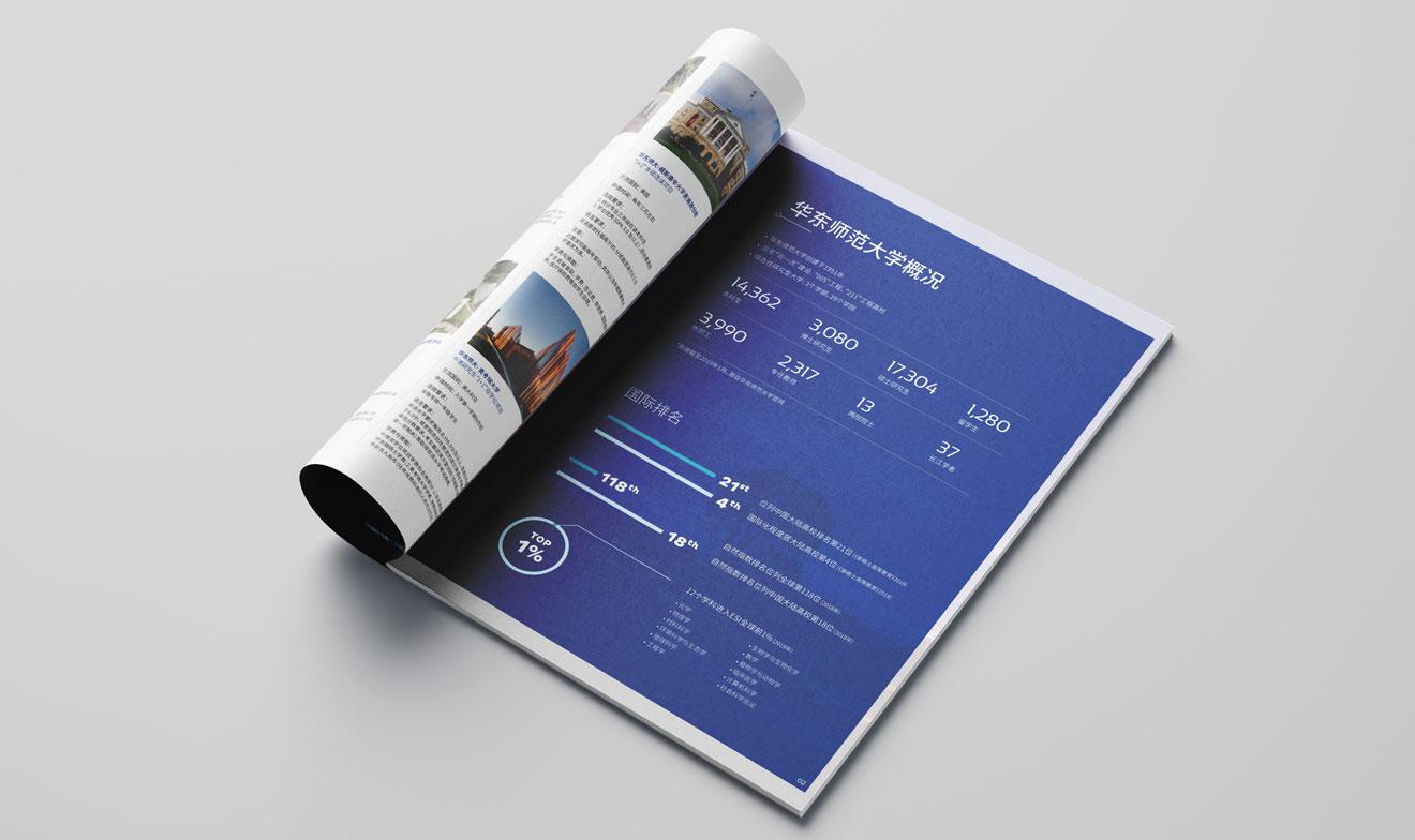 教育培训企业宣传册设计