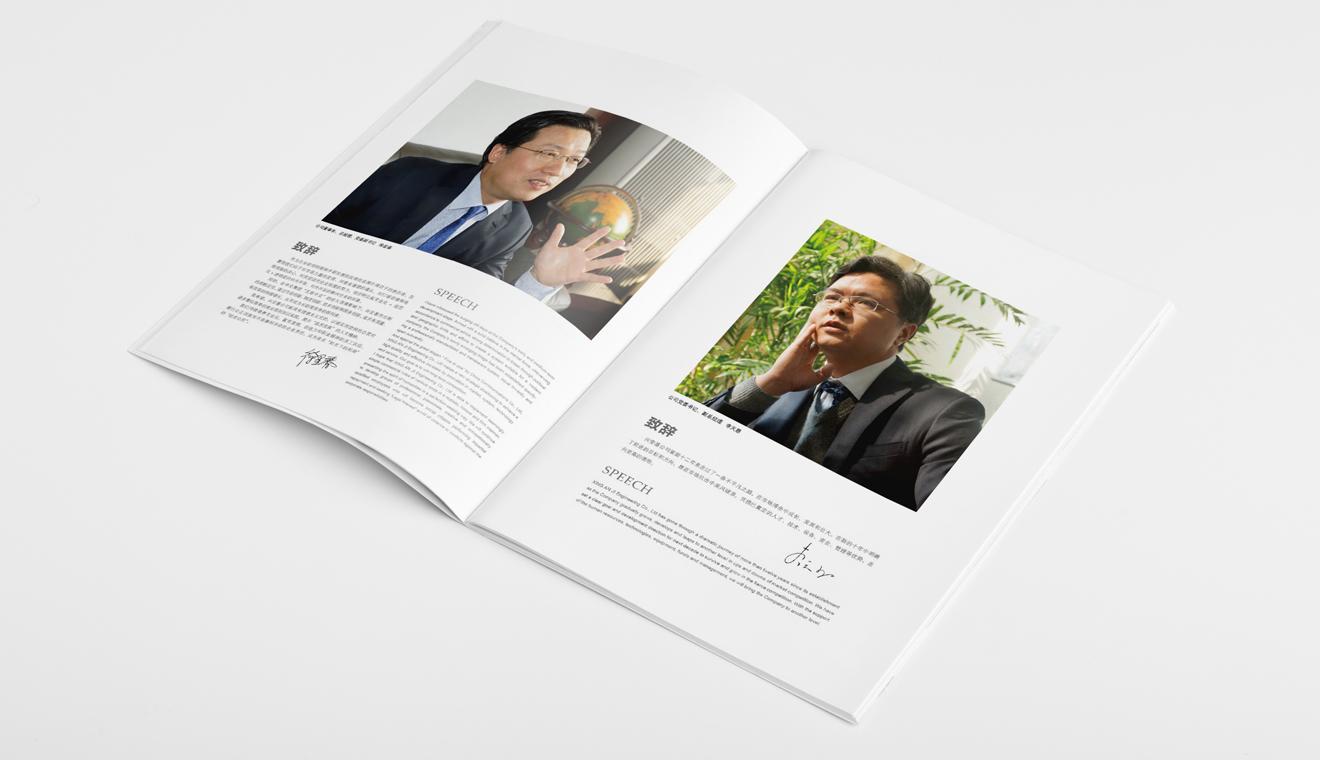 建筑工程宣传册设计