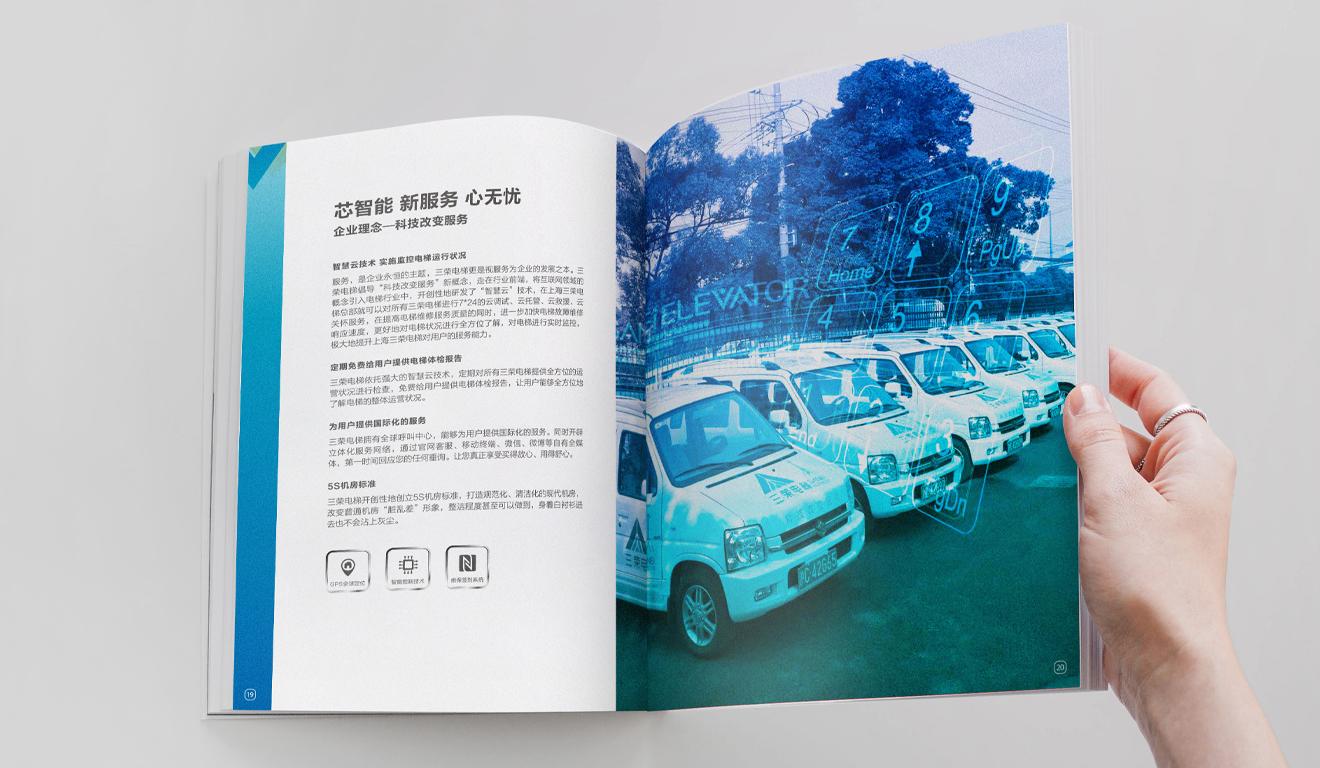 上海宣传画册设计策划