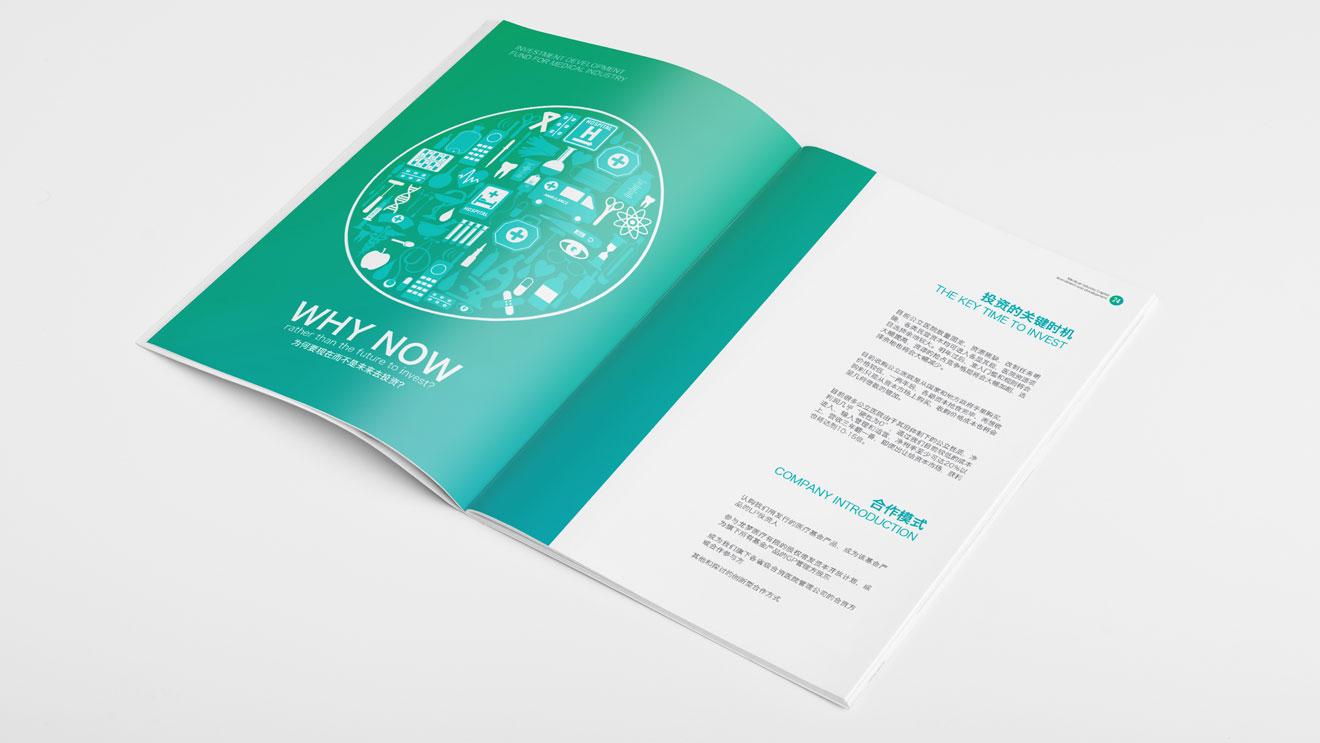 金融理财宣传册设计