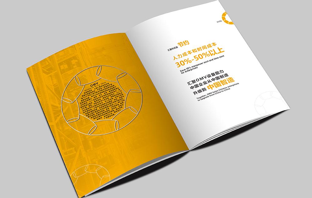 环保宣传画册设计
