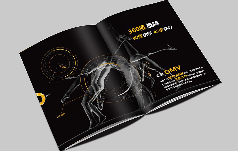 机械设备画册设计