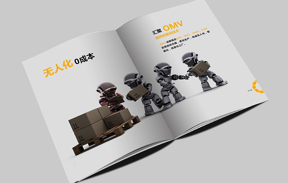 自动化设备画册设计