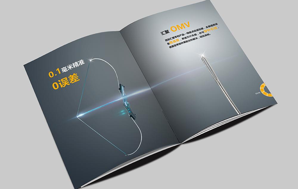 制造企业宣传册设计