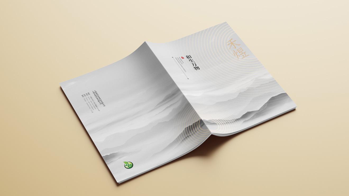 农业科技画册设计