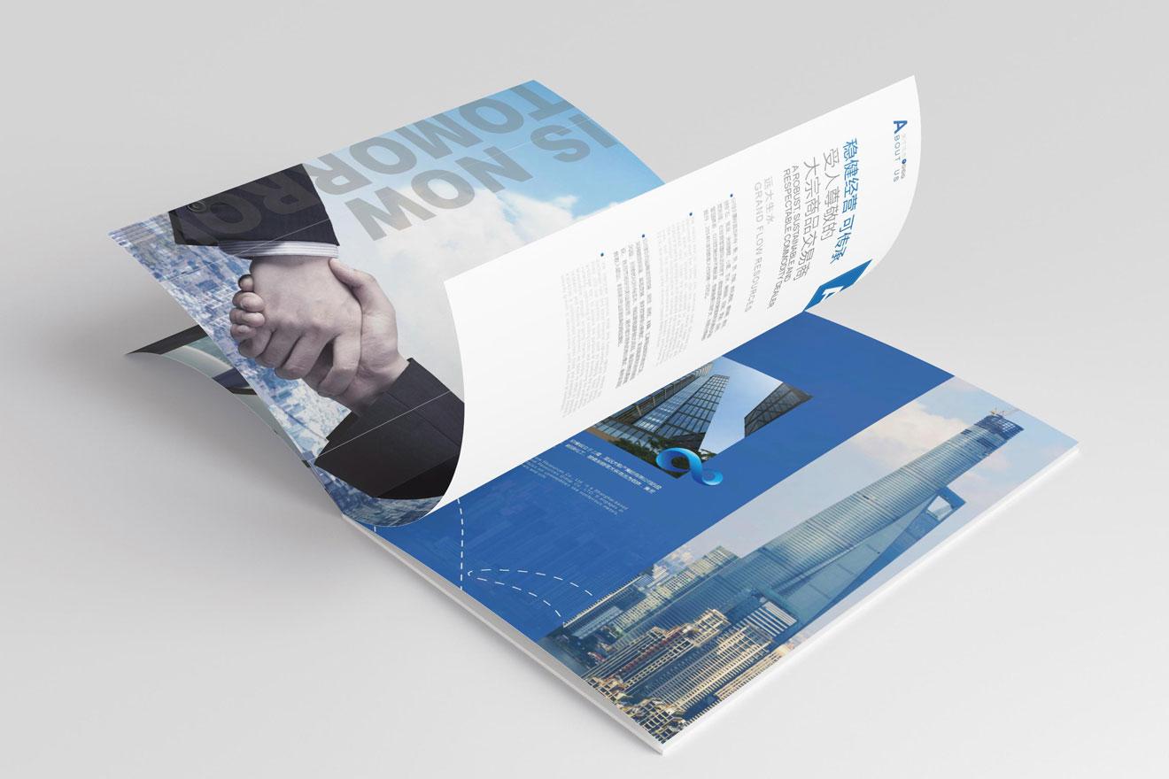 商品交易公司宣传册设计