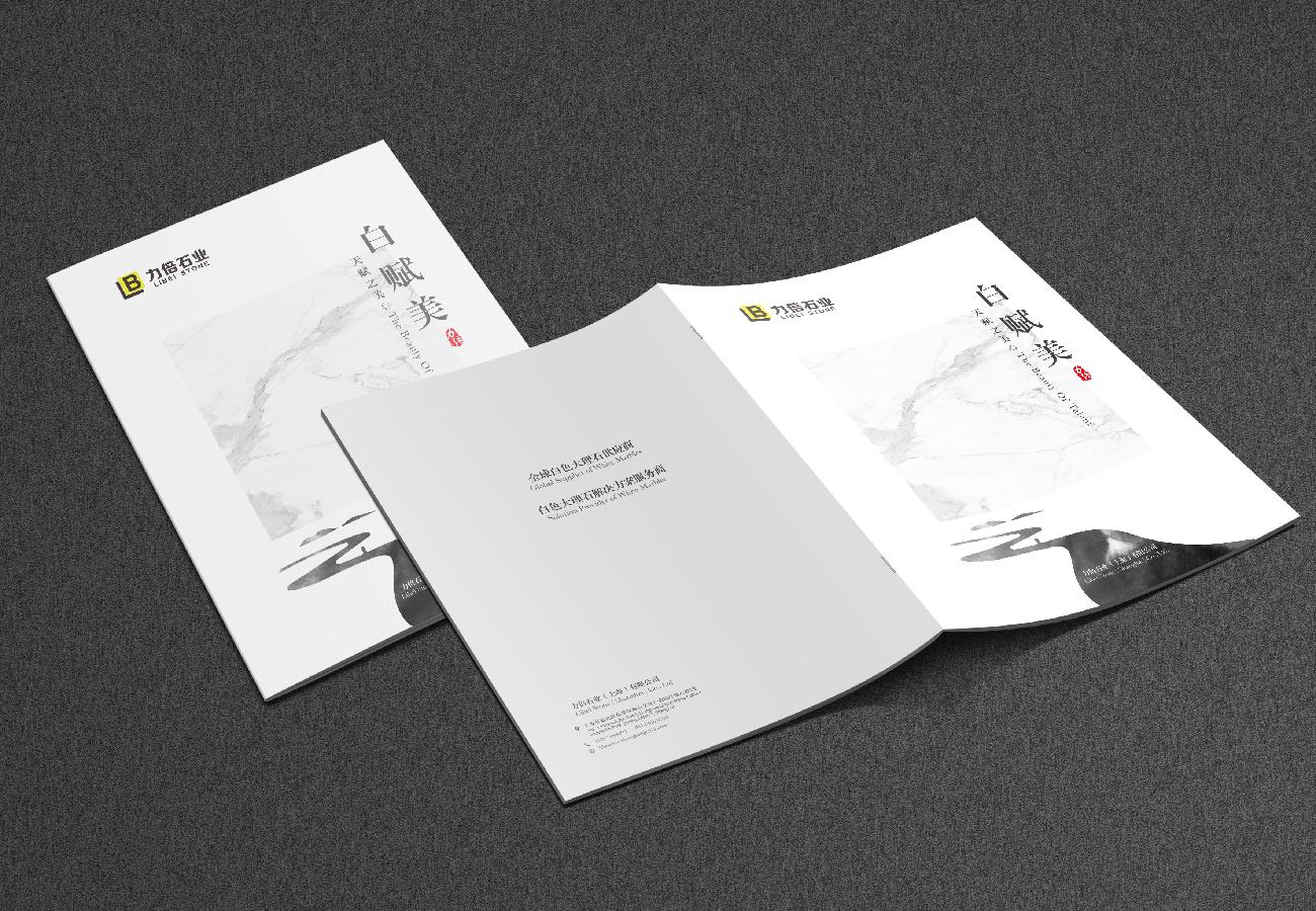 高档企业宣传画册设计