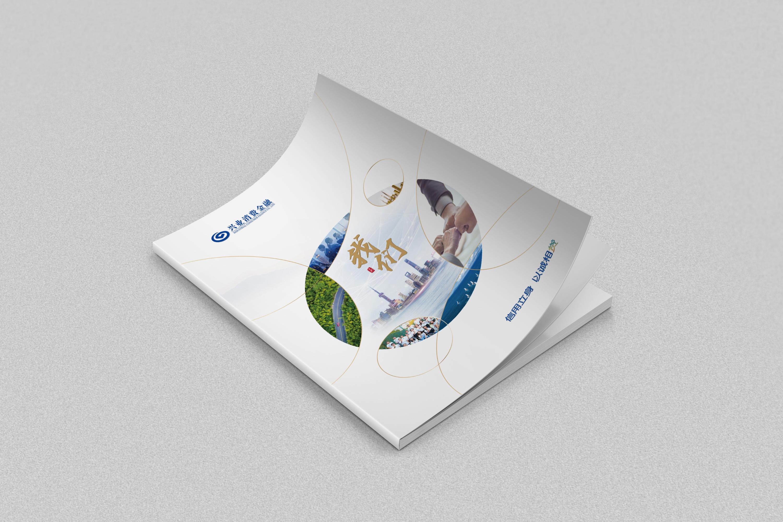 金融投资画册设计